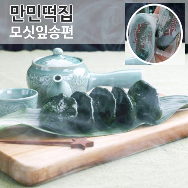 영광 모시송편 개떡 국산동부/만민떡집