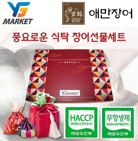 [산지직송]무항생제 민물장어 선물세트
