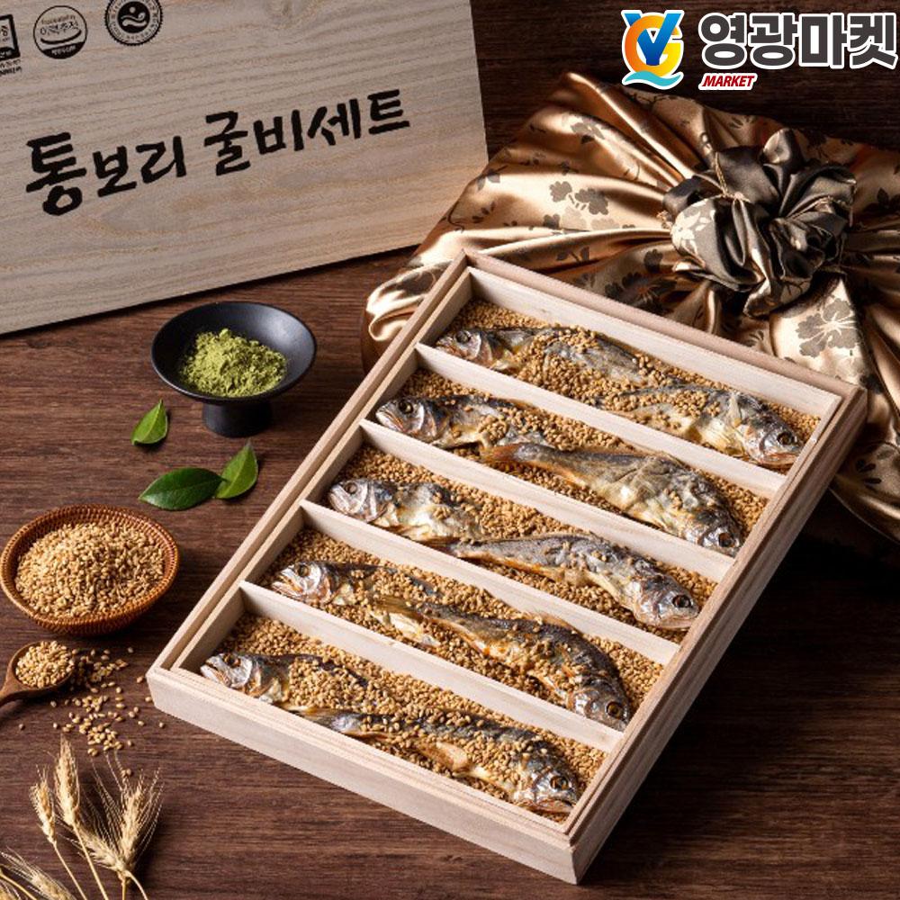 국내산 영광 보리굴비 6호 (26cm내외) 선물세트10미