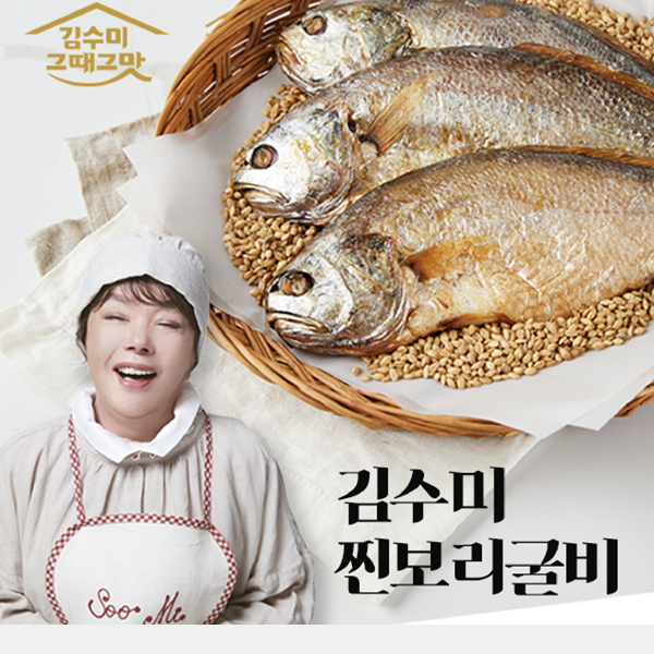김수미 찐 보리굴비 선물세트 특대8미