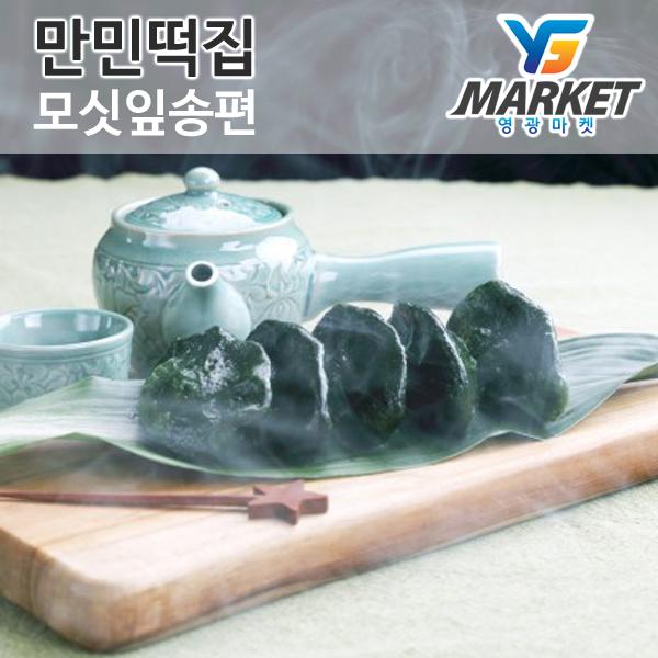 [만민떡집]영광 모시송편 떡(송편&인절미)20개