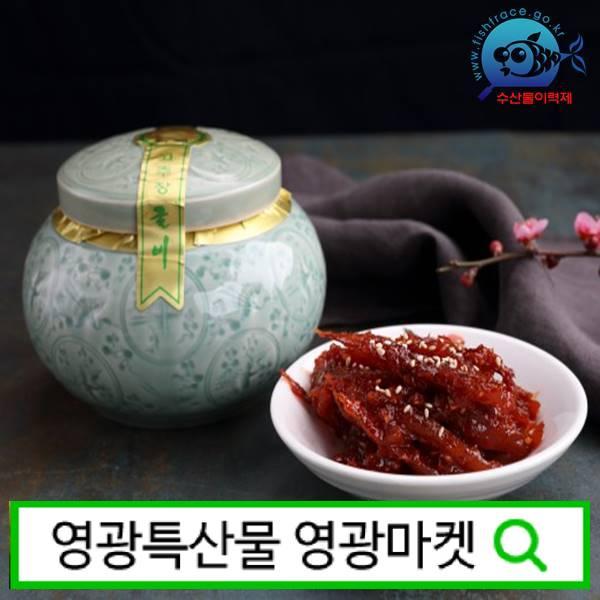 영광 법성포고추장굴비 장아찌 500g
