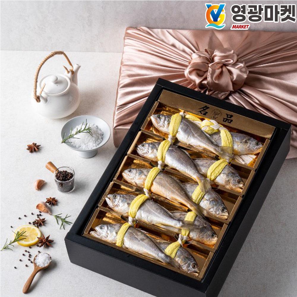 영광 법성포 굴비 선물세트 [명품5호] 10미 1.6kg