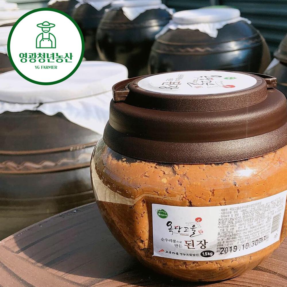 국산콩으로 만든 재래식 된장 500g,1.5kg